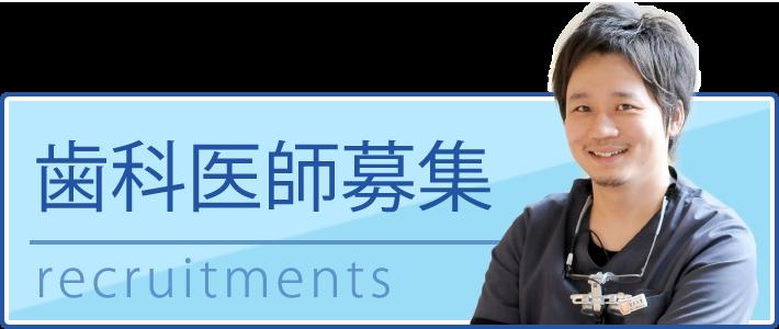 歯科医師募集 recruitments