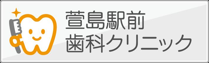 萱島駅前 歯科クリニック