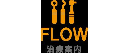 FLOW 治療案内