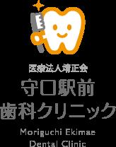 医療法人靖正会 守口駅前歯科クリニック Moriguchi Ekimae Dental Clinic